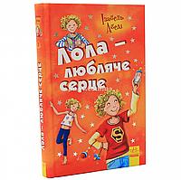 Книга для дітей Ранок - «Лола - Любляче серце» Ізабель Абеді 10+ (Р359005У), фото 1