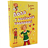 Книга для детей Ранок «Лола у весільній подорожі» Изабель Абеди укр. яз, стр 320, 10+ (Р359006У)