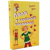 Книга для детей Ранок «Лола у весільній подорожі» Изабель Абеди укр. яз, стр 320, 10+ (Р359006У), фото 1
