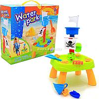 Игровой детский песочный набор Water park (979C)