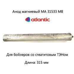 Анод магниевый MA 31533 М8 Atl для бойлера Atlantic VSRS (оригинал)