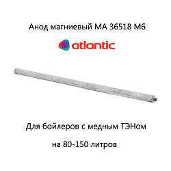 Анод магниевый MA 36518 (40016) M6 Atl для бойлера Atlantic, Round