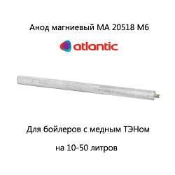 Анод магниевый MA 20518 M6 Atl для бойлера Atlantic, Round (оригинал)