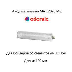 Анод магниевый MA 12026 М8 Atl для бойлера Atlantic Steatite (оригинал)