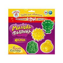 Комплект креативного творчества Мыльная фабрика. Космос Ранок 15100436