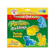 Комплект креативного творчества Мыльная фабрика. Животные Африки Ранок 15100435