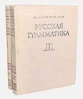 Русская грамматика (комплект из 2 книг)