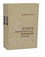 А. М. Бабкин, В. В. Шендецов  Словарь иноязычных выражений и слов (комплект из 2 книг)