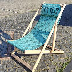 Шезлонг деревянный Happy hour (SHZL_19L026)