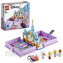 Lego Disney Princesses Книга казкових пригод Анни та Ельзи 43175
