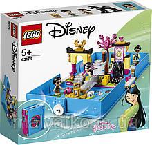 Lego Disney Princesses Книга казкових пригод Мулан 43174