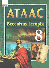 8 клас. Атлас. Всесвітня історія (Гісем О.В., Мартинюк О.О.), Ранок