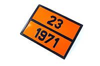 """Табличка небезпечний вантаж """"23-1971"""" (Природний газ)"""