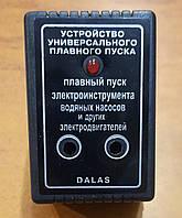 Пристрій універсально плавного пуску Dalas, фото 1