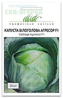 Семена Капусты, Агрессор F1, 20 семян Syngenta (Голландия)