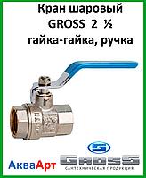 Кран шаровый GROSS 2 1/2 г.г. ручка