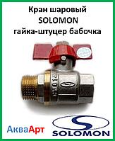 Кран шаровый SOLOMON 1/2 г.ш. бабочка