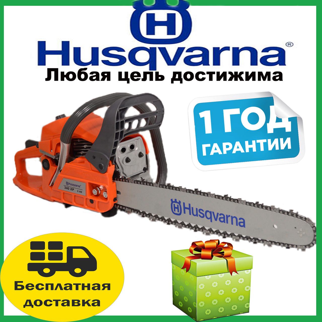 Бензопила Цепная пила Хускварна 340 ХР ГАРАНТИЯ! Husqvarna 340 ХР