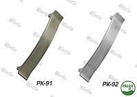 Ручки  мебельные РК-91, РК - 92
