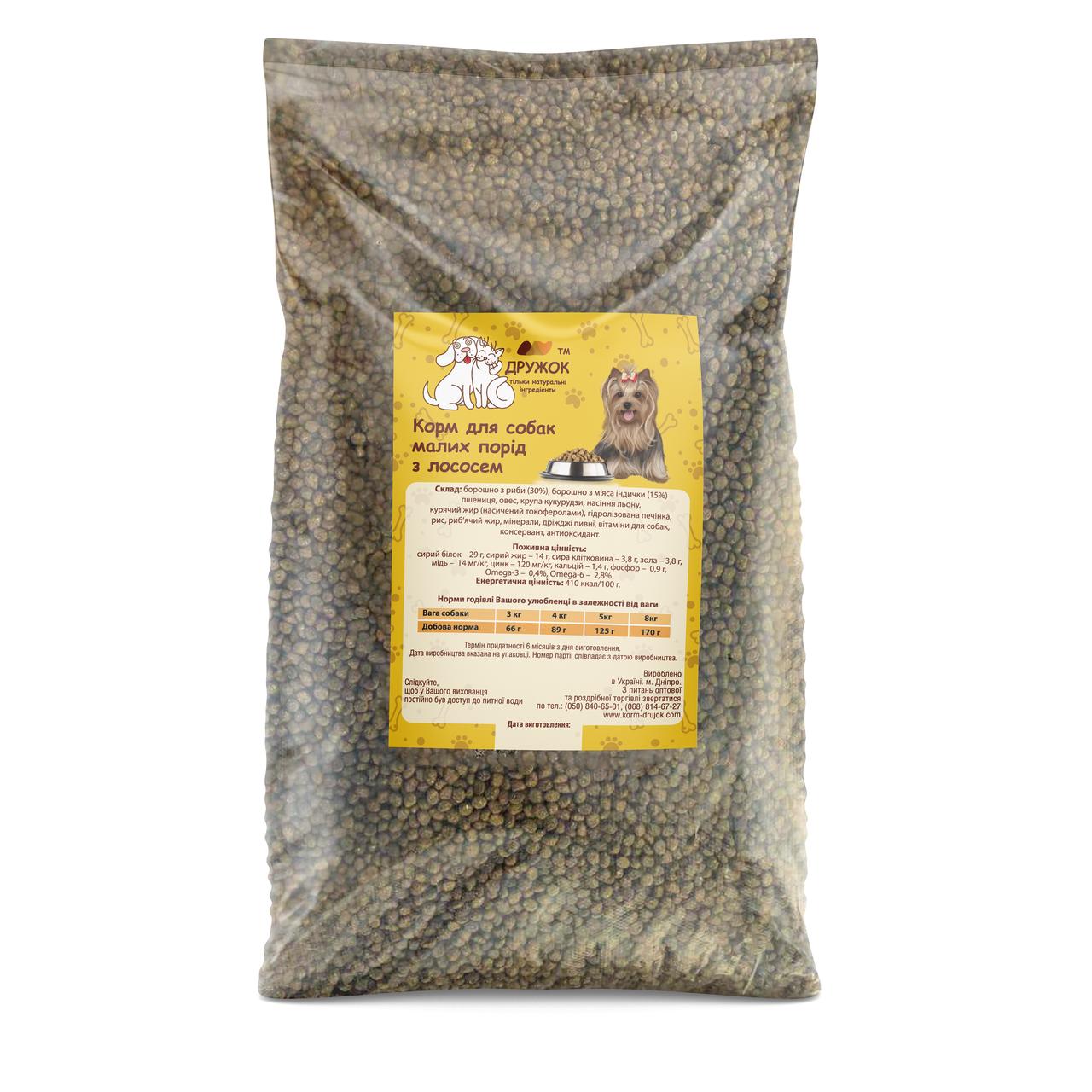 Гіпоалергенний собачий корм ТМ Дружок для дрібних і карликових порід зі смаком Лосося (10 кг)