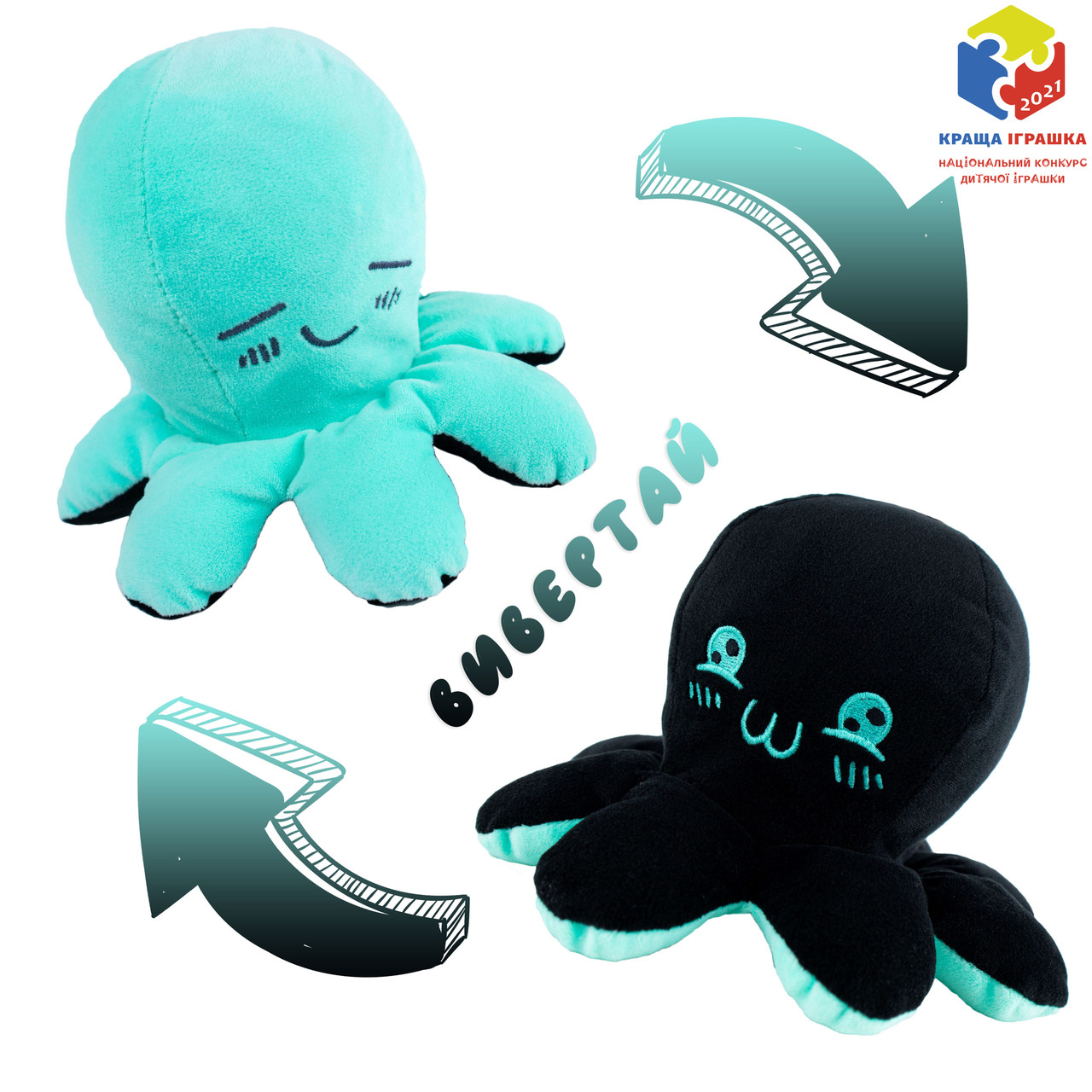 Мягкая игрушка Kidsqo Осьминог перевёртыш 11см чёрно-мятный (652)