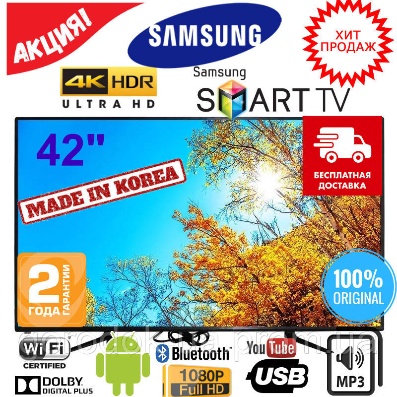 Телевизор Samsung 42 Smart Android 7, 4K LED Самсунг 42 дюйма со смарт ТВ