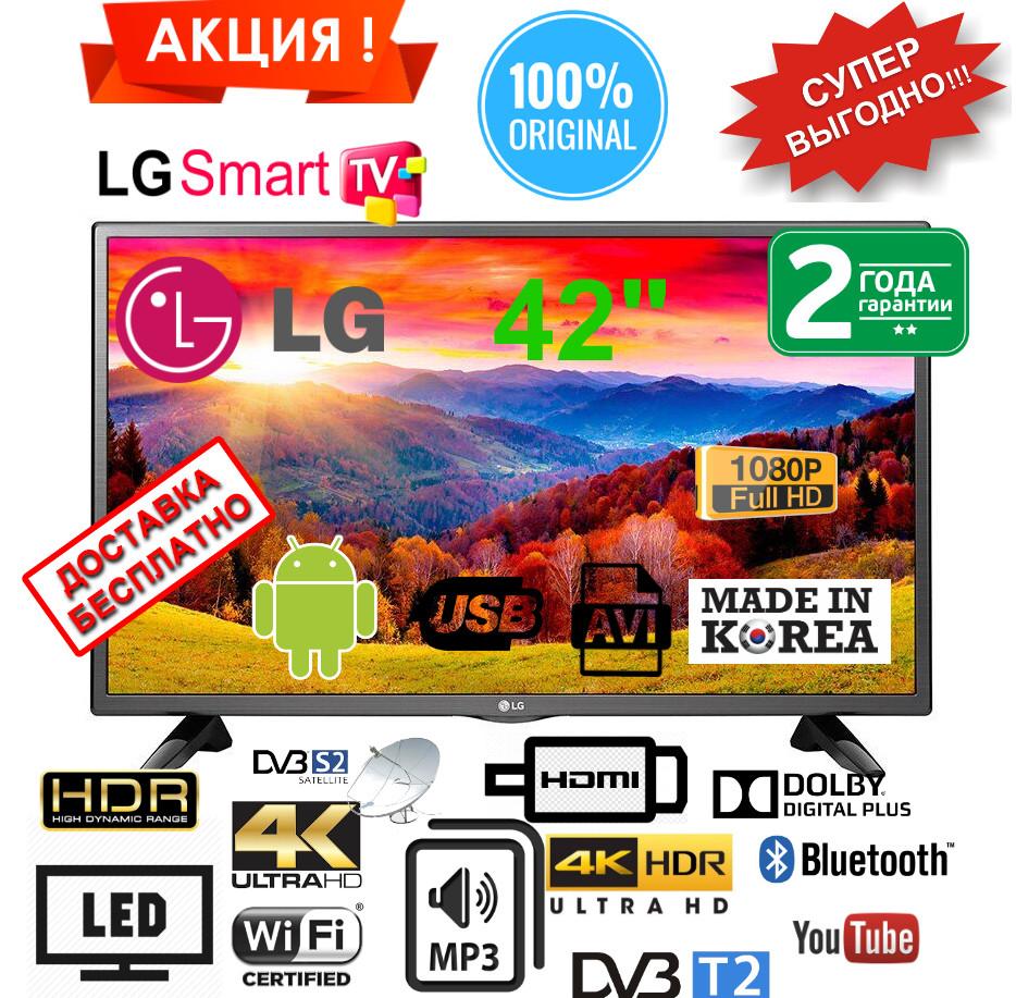 Телевизор LG 42. Smart Tv. 4K. Android 7. Встроенные T2  Смарт тв