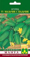 Семена Огурец самоопыляющийся  Мальчик с пальчик F1,  10 семян Манул