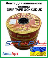 Лента для капельного полива Drip Tape UCHKUDUK 200см (500м)
