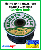 Лента для капельного полива щелевая Garden tools 100 мм (500 м)
