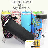 Чехол ТЕРМОРУКАВ для My Bottle (28 видов).