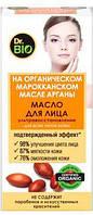 Доктор Био масло для лица для всех типов кожи ультра 50 мл АРГ