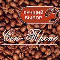 "Кофе в зернах ""Сен-Тропе"" GARDMAN арабика/робуста, фото 1"