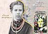 """Картмаксимум """"Леся Українка. 150 років від Дня народження Лесі Українки"""""""