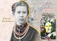 """Картмаксимум """"Леся Українка. 150 років від Дня народження Лесі Українки"""", фото 1"""