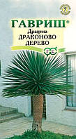 Драцена Драконово Дерево 3 шт.