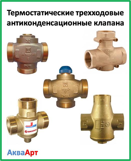 Термостатические трехходовые антиконденсационные клапана