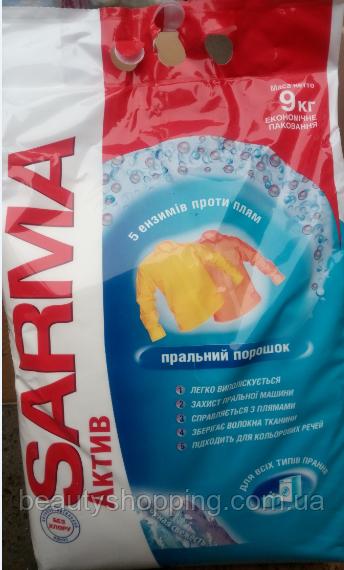 Стиральный универсальный порошок Sarma Active 9 кг