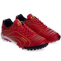 Футбольные сороконожки шиповки Healthвзрослые мужские для футболаПолиуретан Красный (935-1)39