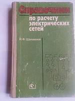 Справочник по расчету электрических сетей