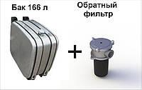 Гидравлический бак бокового крепления 160 л алюминиевый