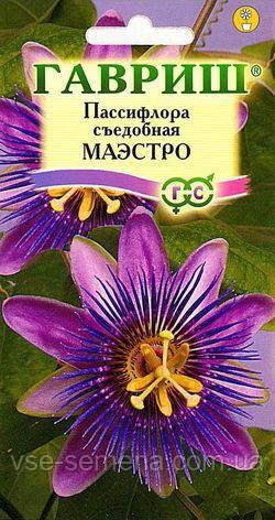 Пассифлора съедобная Маэстро* 5 шт. (Гавриш)