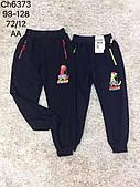 Спортивні штани для хлопчиків S&D, Артикул: CH6373, 98-128 рр. [