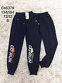 Спортивні штани для хлопчиків S&D, 134-164 рр. Артикул:CH6379