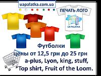 Футболки оптом. A-plus, Lyon, king, stuff, Top shirt, Fruit of the Loom