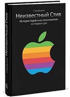 СКИДКА! Неизвестный Стив. История Apple и ее сооснователя из первых рук