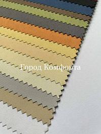 Ткань Блєкаут для рулонных штор