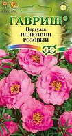 Портулак Иллюзион розовый* 0,01 г