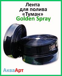 Лента для полива туман Golden Spray 32 мм (10mil) 200 м