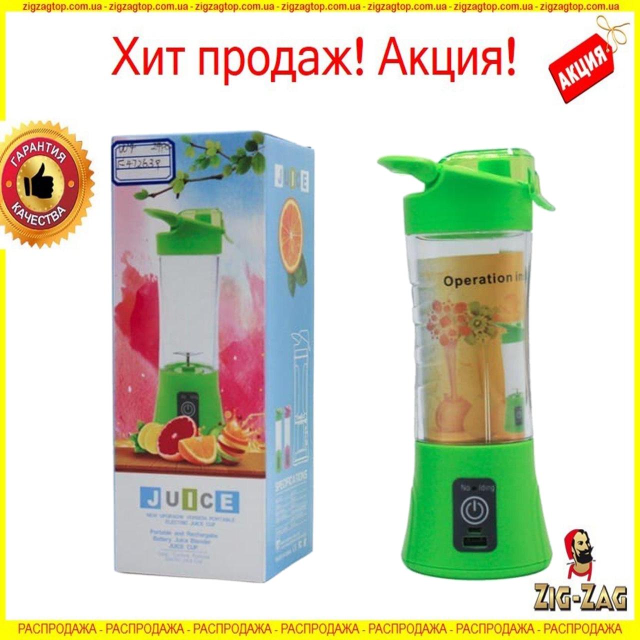 Портативний Блендер Smart Juice Cup Fruits QL-602 USB на Акумуляторі Шейкер міні Юсб Соковижималка Фітнес